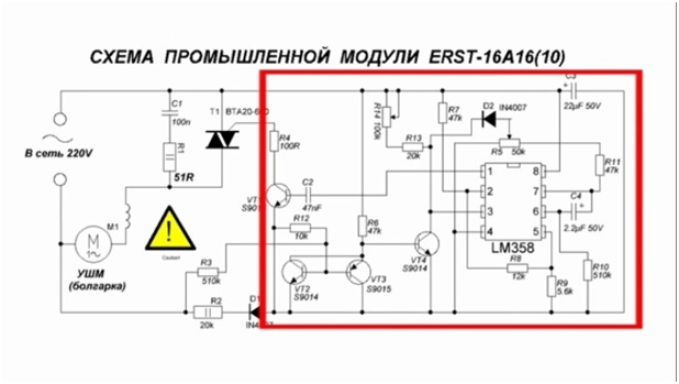 Схема регулятора оборотов болгарки