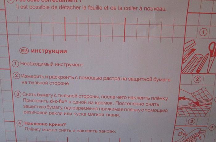 Инструкция по оклейке обычно напечатана на обратной стороне пленки