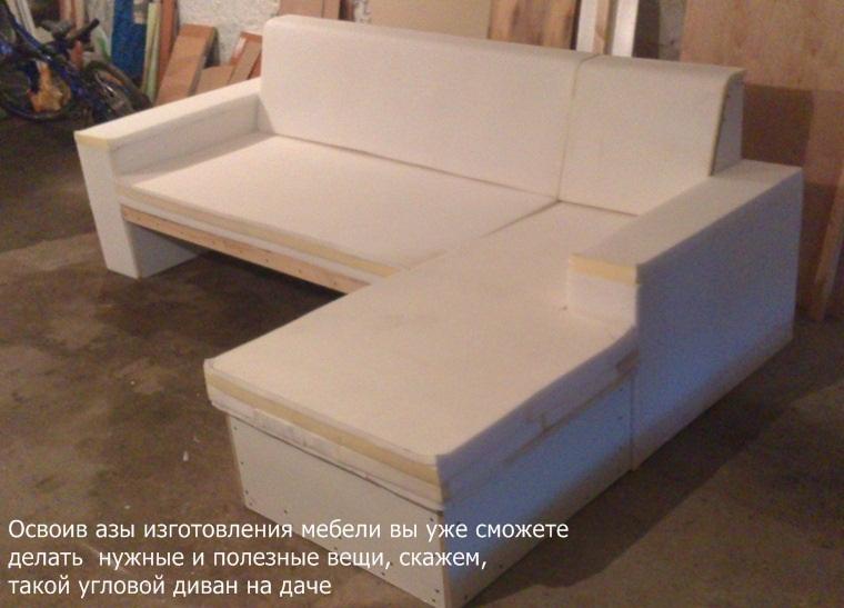 Угловой диван своими руками, мягкая мебель