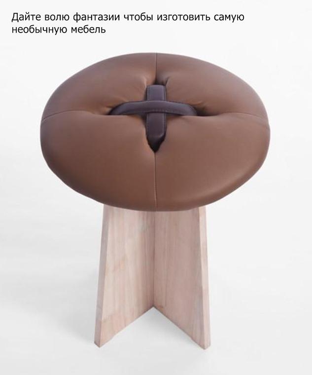 Дайте волю фантазии чтобы изготовить самую необычную мебель