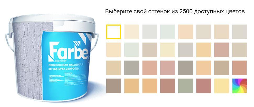 """Варианты оттенков силиконовой штукатурки """"Корооед"""" Farbe"""