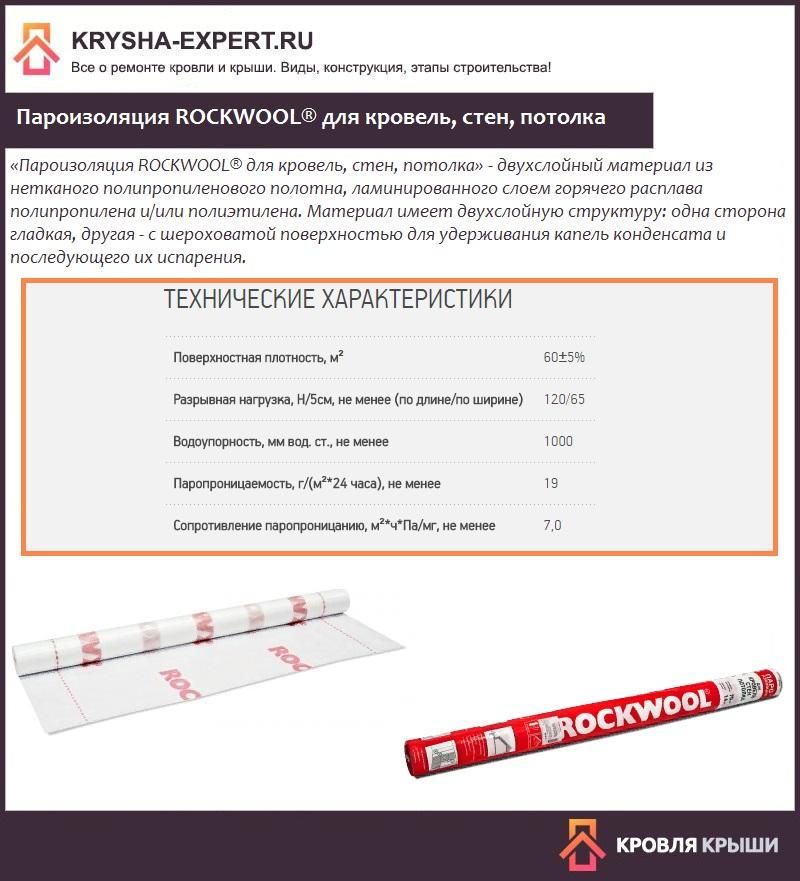 Пароизоляция ROCKWOOL® для кровель, стен, потолка