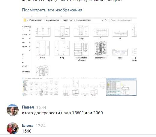 Расчет деталировки мебели, карты кроя и спецификации на засверловку